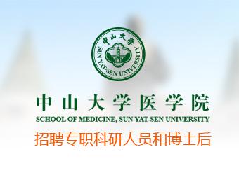 中山大学医学院招聘专职科研人员和博士后