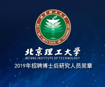北京理工大学2019年招聘博士后研究人员简章