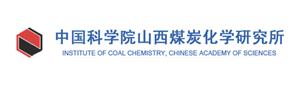 中国科学院山西煤炭化学研究所博士后招聘启事