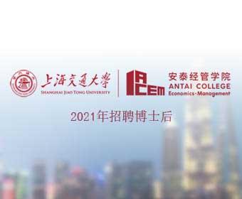 上海交通大学安泰经济与管理学院2020年招聘博士后