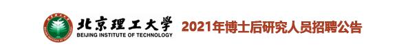 北京理工大学2021年博士后研究人员招聘公告